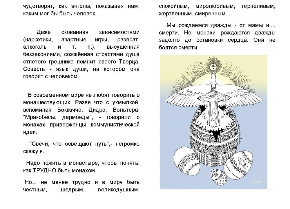 НЕ ХЛЕБОМ ЕДИНЫМ(1) - копия